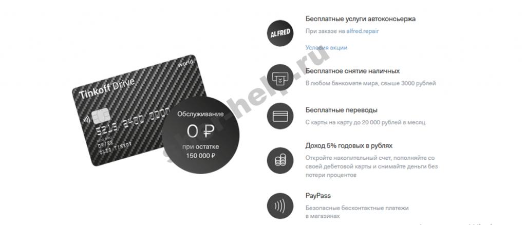 Дебетовая карта Тинькофф Драйв