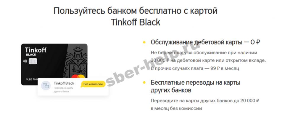 Дебетовая карта Тинькофф с кешбэком