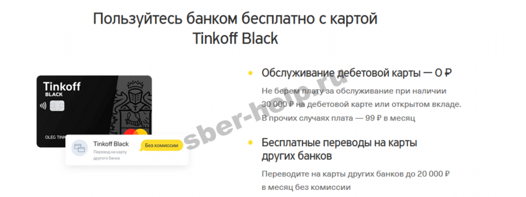 Карта Тинькофф: отзывы активных пользователей