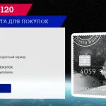 Кредитная карта Почта Банк: предложение «120 дней»