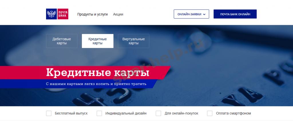 Почта Банк: кредитные карты и отзывы клиентов