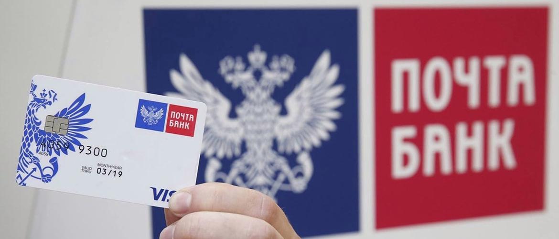 почта банк кредит кредитная карта условия
