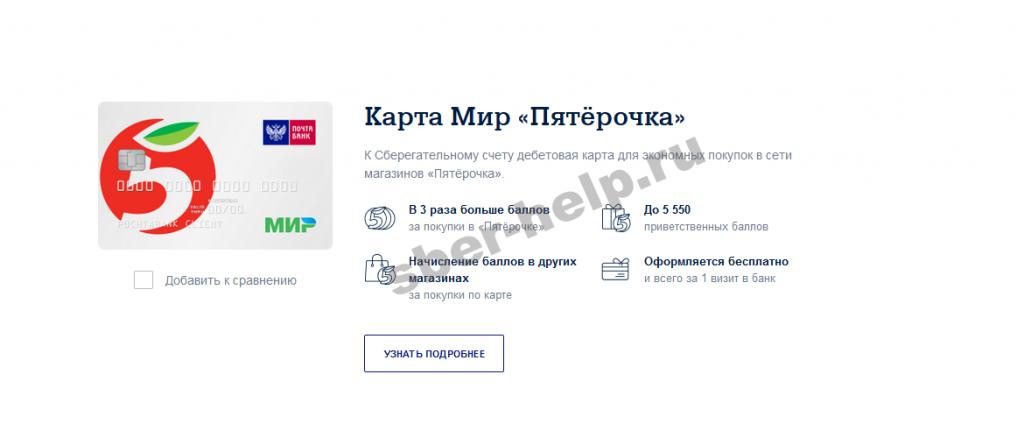 Все о карте «Пятерочка» от Почта Банка