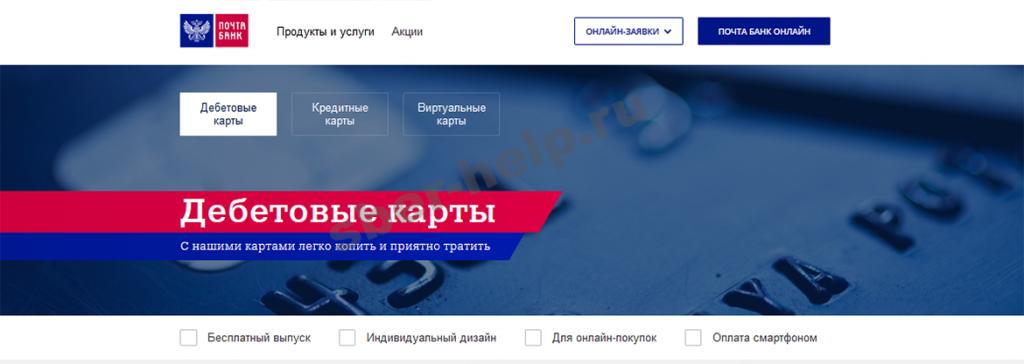 Карта Почта Банка: отзывы пользователей