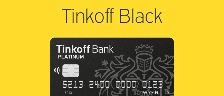 кредитная карта тинькофф отзывы стоит 35 рублей