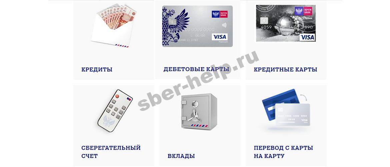 какую кредитную карту можно заказать по почте