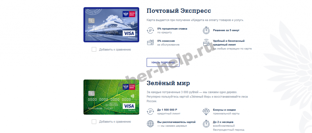 Кредитная карта Почта Банк: типы и особенности онлайн оформления