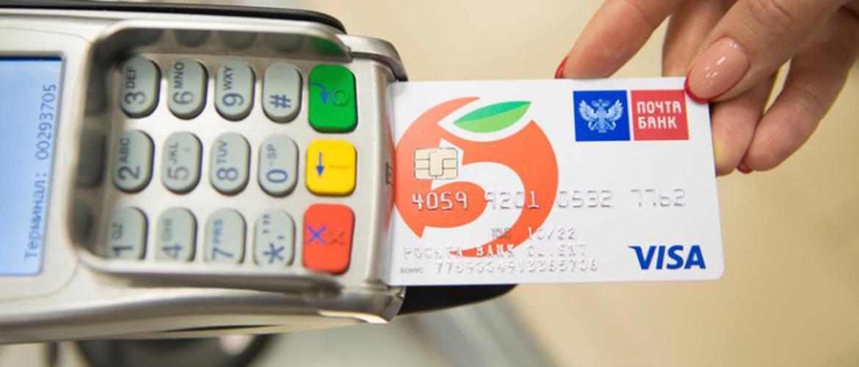 кредитная карта почта банк отзывы шкода