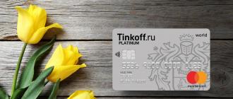 Кредитная карта Тинькофф: 120 дней без процентов