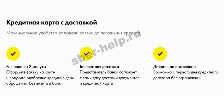 кредитная карта альфа официальный сайт поиск