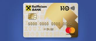 Кредитная карта Райффайзенбанк 110 дней: отзывы, особенности пользования и получения