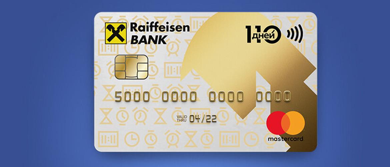кредитная карта райффайзенбанк 110 дней оформить онлайн заявку отзывы кредит миллион без поручителя и залога