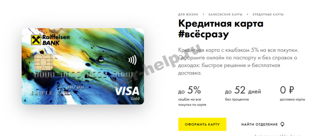 Кредитная карта Райффайзенбанк «Всё сразу»
