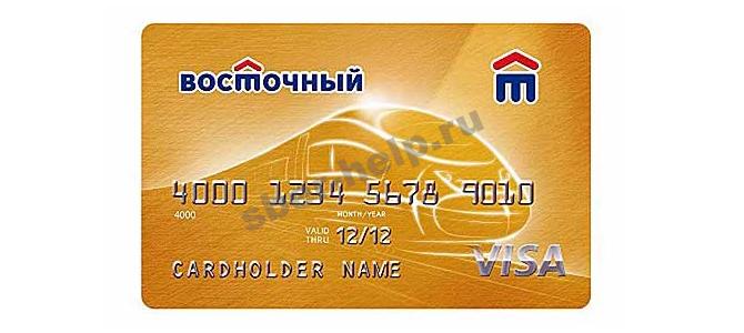 Кредитная карта Восточного банка: виды и условия пользования