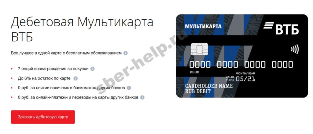 ВТБ: дебетовые карты для физических лиц