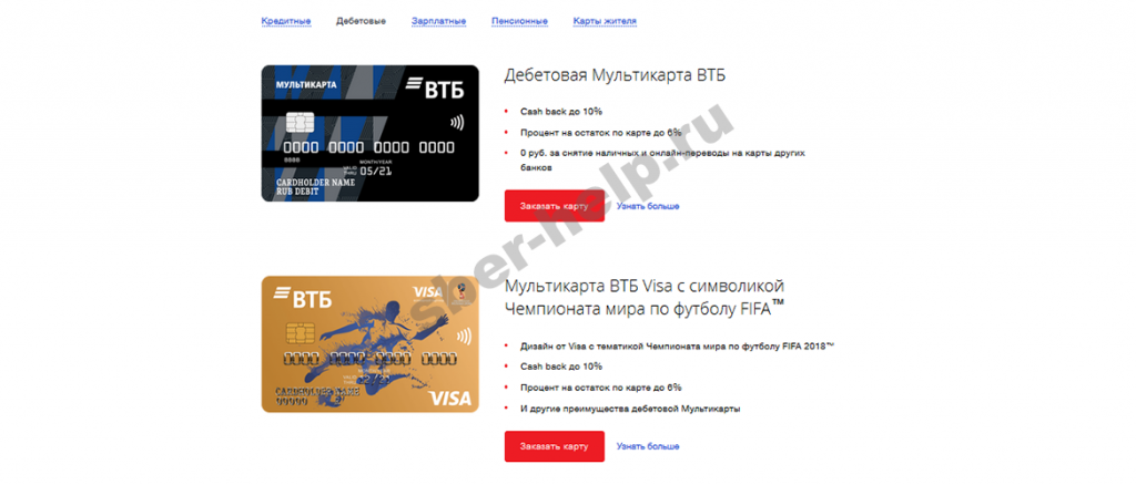 Карты ВТБ и что предлагает один из крупнейших банков