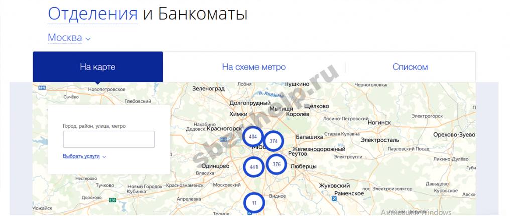Перевыпуск карты ВТБ