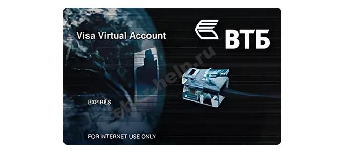 Виртуальная карта ВТБ