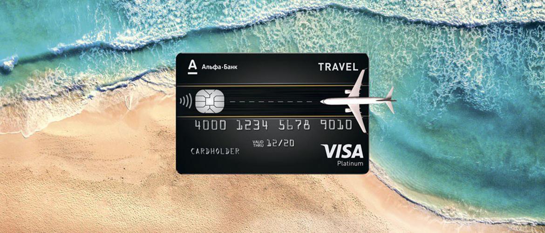 Кредитная карта Альфа Тревел: Premium, условия в 2020 году, отзывы