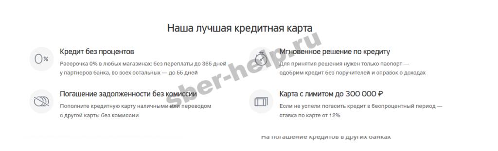 Кредитная карта от Тинькофф банка на 300000 рублей