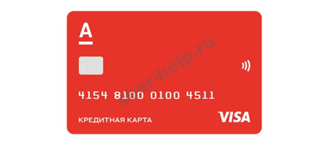Кредитная карта Виза Классик Альфа-Банка