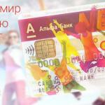 Молодежная карта Альфа-Банк