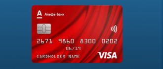 Валютная дебетовая карта Альфа-Банка