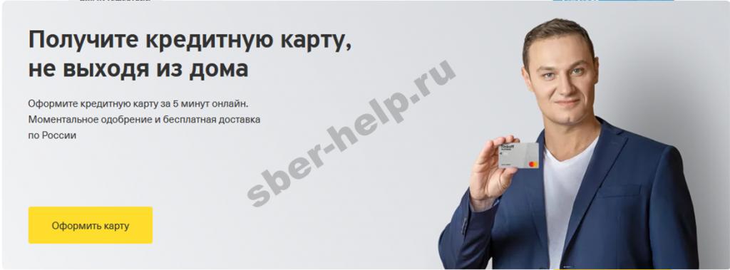мтс банк кредит онлайн на карту тинькофф