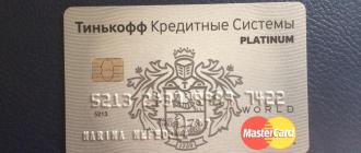 Кредитная карта Тинькофф: отзывы о преимуществах