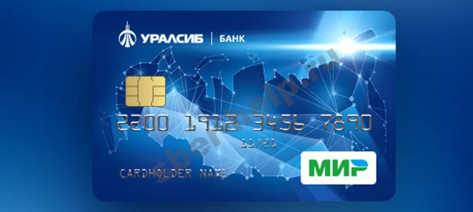 Кредитная карта Уралсиб банка: основные особенности