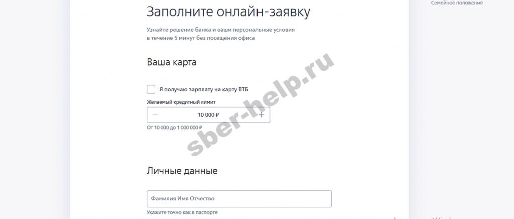 Кредитная карта ВТБ и особенности её получения