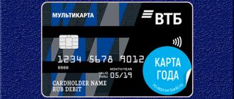 Кредитная карта ВТБ и отзывы владельцев о популярном продукте